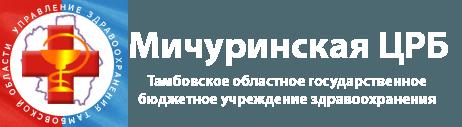 Мичуринская ЦРБ